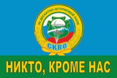 Флаг ВДВ 56-й десантно-штурмовой полк СКВО фото