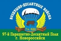 """Флаг """"ВДВ"""" """"7 гв. ВДД"""" 97-й парашютно-десантный полк"""