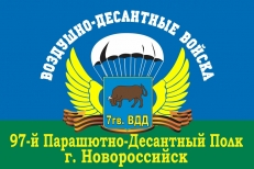 """Флаг """"ВДВ"""" """"7 гв. ВДД"""" 97-й парашютно-десантный полк фото"""