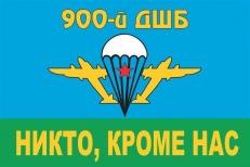 Флаг 900-й ДШБ ВДВ фото