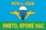 Флаг 900-й ДШБ ВДВ