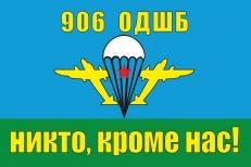Флаг ВДВ 906 ОДШБ фото