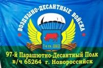 """Флаг ВДВ """"97-й Парашютно-Десантный Полк"""" в\ч 65264 г. Новороссийск"""