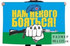 """Флаг ВДВ """"Нам некого бояться!"""" фото"""