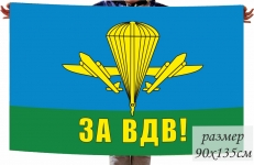 """Флаг ВДВ России """"ЗА ВДВ"""" фото"""