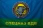 """Флаг """"Спецназ ВДВ"""" новый фото"""