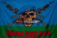 """Флаг """"Войска Дяди Васи"""" new"""
