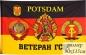 Флаг ГСВГ ветерану г. Потсдам фотография