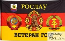 Флаг ГСВГ Рослау ветерану фото