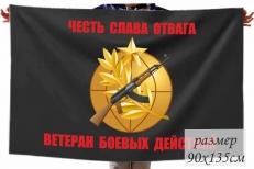 Флаг Ветеран Боевых Действий фото