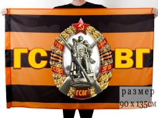 Флаг ветерану ГСВГ фото