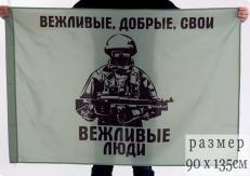 """Флаг """"Вежливые, Добрые, Свои"""" фото"""