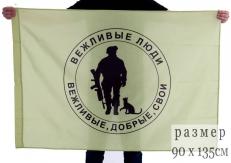 "Флаг ""Вежливые люди"" фото"