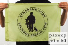 Флаг «Вежливые люди» 40x60 см фото