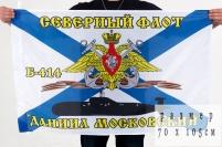 Флаг ВМФ «Б-414 «Даниил Московский» СФ» 70x105 см