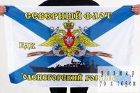 Флаг ВМФ «БДК «Оленегорский Горняк» СФ» 70x105 см