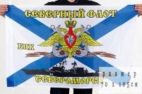 Флаг ВМФ «БПК «Североморск» СФ» 70x105 см