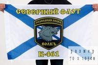 Флаг ВМФ «К-461 «Волк» СФ» 70x105 см