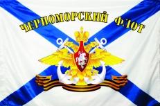 "Флаг ""Черноморский Флот"" ВМФ России фото"