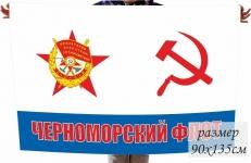 Флаг Черноморского ордена Красного знамени флота ВМФ СССР фото