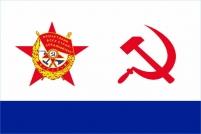 """Флаг ВМФ СССР """"Краснознамённый"""""""