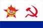 """Флаг ВМФ СССР """"Краснознамённый"""" фотография"""