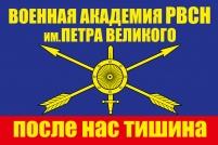 """Флаг """"Военная Академия РВСН им.Петра Великого"""""""