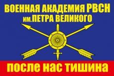 """Флаг """"Военная Академия РВСН им.Петра Великого"""" фото"""