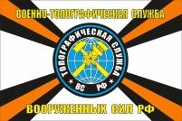 Флаг Военно-Топографической службы ВС РФ