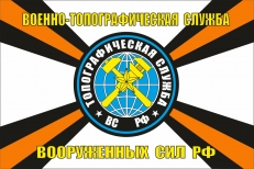Флаг Военно-Топографической службы ВС РФ фото