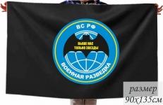 Двухсторонний флаг «Военная разведка РФ» фото