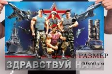 "Флаг с бойцами войск России ""Здравствуй НАТО"" фото"