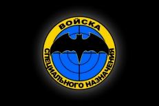 """Флаг """"Войска Спецназа"""" фото"""