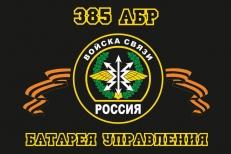 Флаг Войск связи «385 АБР батарея управления» фото