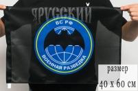 """Флаг """"Русская военная разведка"""" 40x60"""