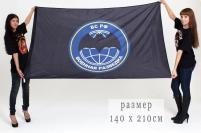 "Флаг ""Войсковая разведка"" 140x210"