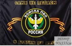 Двухсторонний флаг ПВО с девизом фото