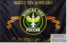 "Флаг на сетке ""ПВО России"" фото"