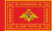 Флаг Вооруженных сил РФ (оборотная сторона)