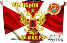 Флаг 102 ОБрОН ВВ МВД РФ фото