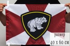 Флаг Сибирского регионального командования 40x60 см фото