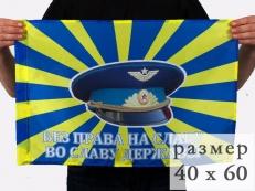 Флаг ВВС «Без права на славу» фото