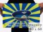 Флаг ВВС «Без права на славу во славу державы» фотография