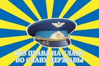 Флаг ВВС «Без права на славу во славу державы»