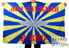 Флаг ВВС Российской Федерации «Мы служили в ВВС» фото