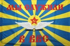 Флаг ВВС СССР «Мы служили в ВВС» фото