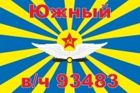 Флаг ВВС СССР Южный в/ч 93483