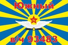 Флаг ВВС СССР Южный в/ч 93483 фото