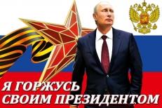 """Флаг РФ с Путиным """"Я горжусь своим Президентом"""" фото"""