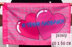 Флаг «Я Тебя Люблю» 40x60 см фото